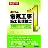 1級電気工事施工管理技士 試験によく出る重要問題集 エクセレントドリル 平成30年度版