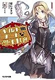 ギルドのチートな受付嬢(1) (モンスター文庫)