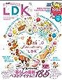 LDK(エルディーケー) 2019年 07 月号 [雑誌]