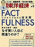週刊東洋経済 2019年4/6号 [雑誌]
