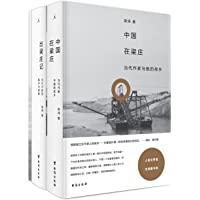 梁鸿的梁庄(套装共2册)