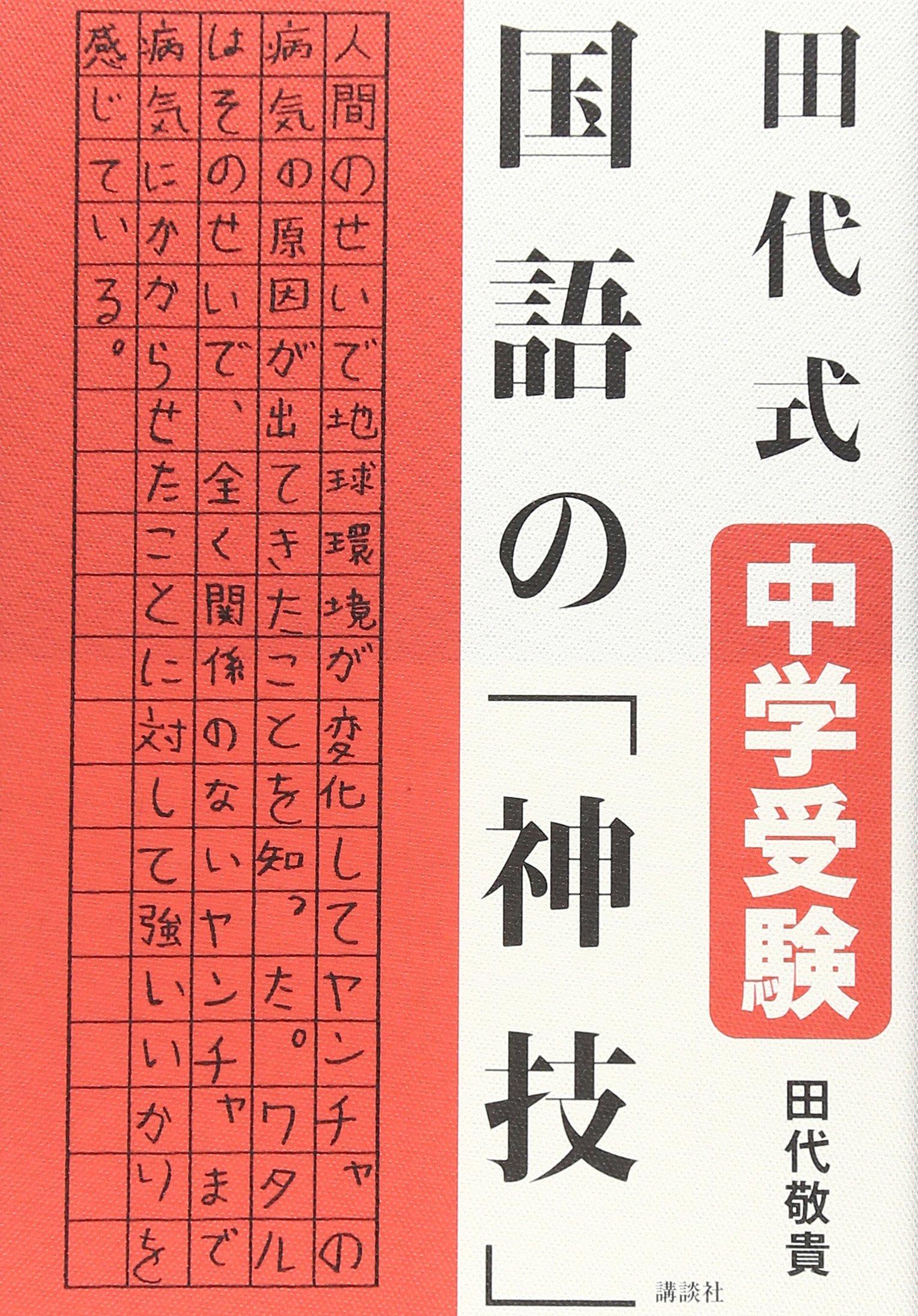田代式 中学受験 国語の「神技」...