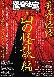 怪奇秘宝 「山の怪談」編 (洋泉社MOOK)