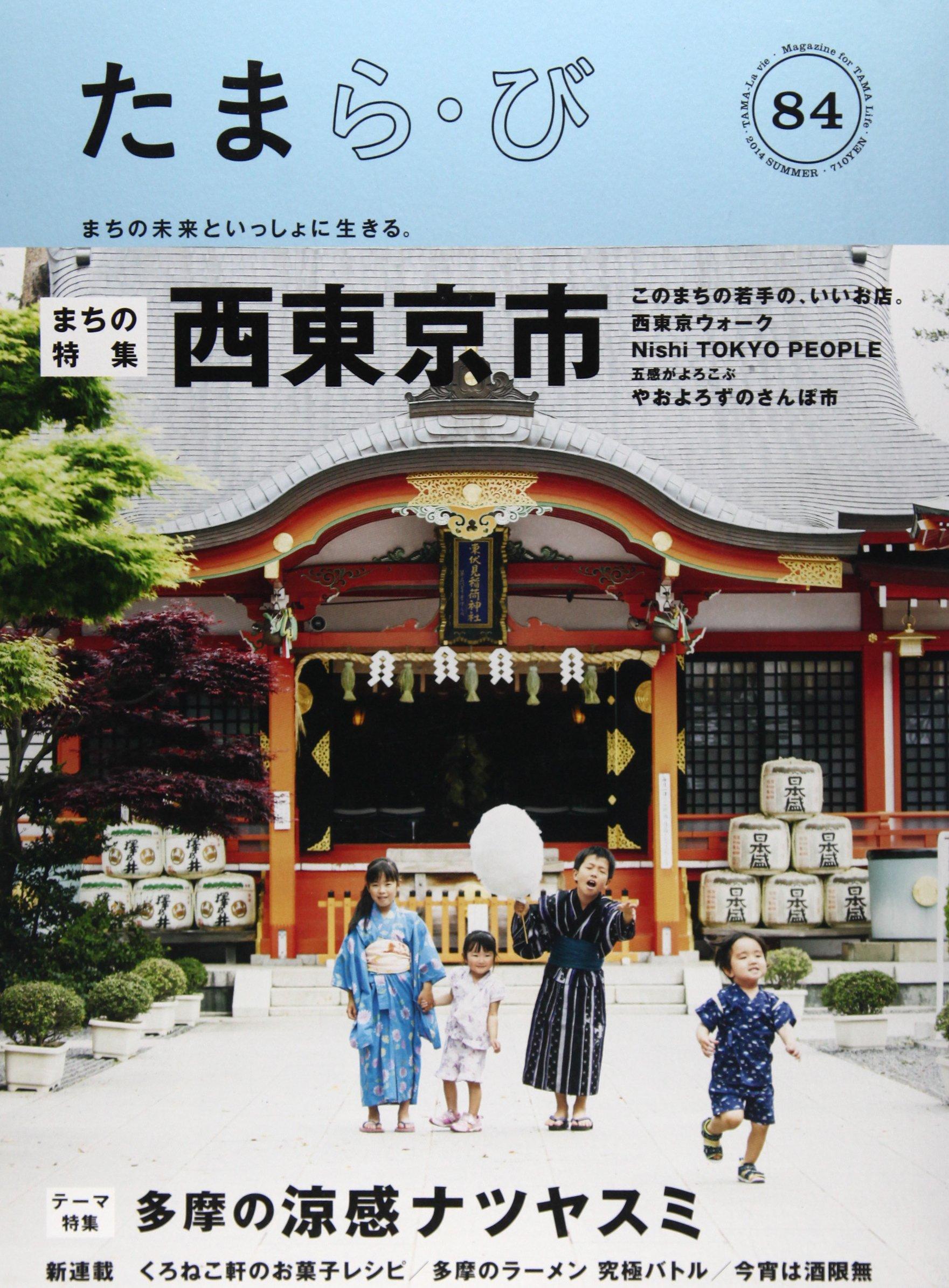 Nishitōkyōshi tama no ryōkan natsuyasumi pdf