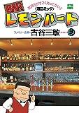 BARレモン・ハート(28) (アクションコミックス)