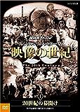 NHKスペシャル デジタルリマスター版 映像の世紀 第1集 20世紀の幕開け カメラは歴史の断片をとらえ始めた [DVD]