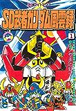 SD 武者ガンダム風雲録(1) (コミックボンボンコミックス)