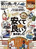 MONOQLO安くて良いモノ ベストコレクション2019 (100%ムックシリーズ)