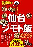 仙台ジモト飯 (ウォーカームック)