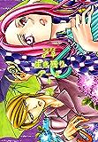 ♂♀生き残りゲーム【特装版】 4 (恋するソワレ)
