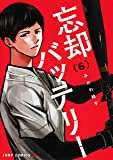 忘却バッテリー 6 (ジャンプコミックス)
