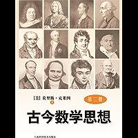 古今数学思想(第二册)