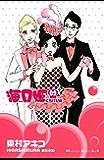海月姫(9) (Kissコミックス)