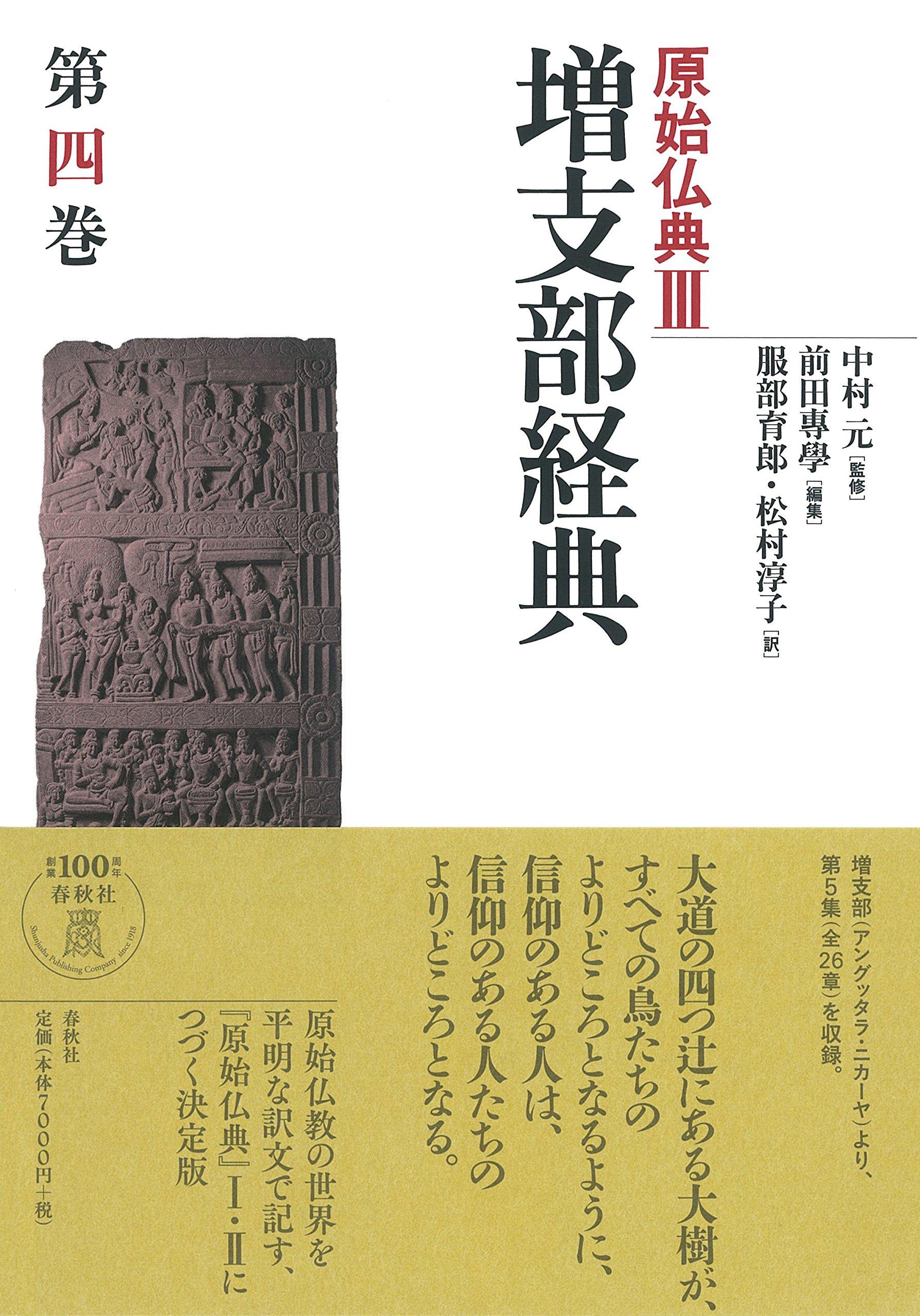 増支部経典 第四巻 (原始仏典III...