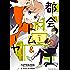 都会のトム&ソーヤ 分冊版(1) (少年マガジンエッジコミックス)