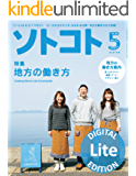 ソトコト 2016年 5月号 Lite版 [雑誌]