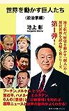 世界を動かす巨人たち<政治家編> (集英社新書)