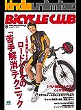 BiCYCLE CLUB (バイシクルクラブ)2017年8月号 No.388[雑誌]