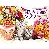 カレンダー2020 愛しの子猫とフラワー Cats & Flowers (ヤマケイカレンダー2020)