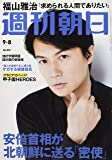 週刊朝日 2017年 9/8 号【表紙:福山雅治】[雑誌]