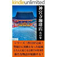 Jingujikohiten sonosan (Japanese Edition) book cover