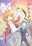 スケッチブック 9巻 (ブレイドコミックス)