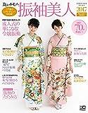 振袖美人 2017 (美しいキモノ 増刊)