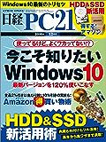 日経PC 21 (ピーシーニジュウイチ) 2016年 12月号 [雑誌]