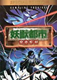 Wicked City, 1987 [DVD] - English Soundtrack - Korean Import