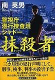 抹殺者 警視庁潜行捜査班シャドー (祥伝社文庫)