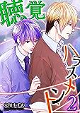 聴覚ハラスメント(2) (BL☆美少年ブック)