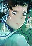 ことなかれ 1 (Nemuki+コミックス)