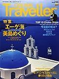 CRUISE Traveller Winter 2014―世界の船旅画報 エーゲ海美島めぐり