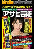 週刊アサヒ芸能 2017年 09/14号 [雑誌]