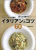 アロマフレスカ直伝 おいしさに差がつく! イタリアンのコツ60 (講談社のお料理BOOK)