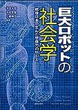巨大ロボットの社会学: 戦後日本が生んだ想像力のゆくえ