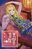 天空の玉座 10 (ボニータコミックス)