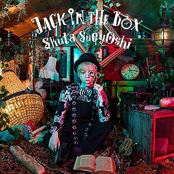 amazon jack in the box al スマプラ対応 shuta sueyoshi j pop