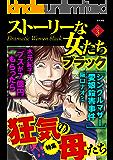ストーリーな女たち ブラック Vol.3 狂気の母たち [雑誌]