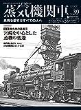蒸気機関車EX(エクスプローラ) Vol.39 (イカロス・ムック)