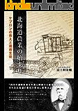 北海道農業の始まり: ケプロンの教えと現術と生徒 (22世紀アート)