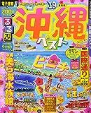 るるぶ沖縄ベスト'19 (るるぶ情報版地域)