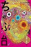ミシマ社の雑誌 ちゃぶ台 Vol.4 「発酵×経済」号