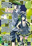 破天荒遊戯: 16 (ZERO-SUMコミックス)