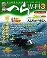 別冊へら専科 3―ヘラブナ釣り最強Magazine 「読めば読むほど」レベルアップ!! (メディアボーイMOOK)