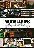 モデラーズルーム スタイルブック: 充実した模型ライフのための環境構築術