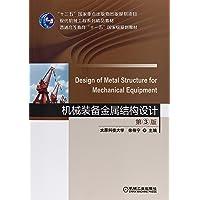 机械装备金属结构设计 第3版