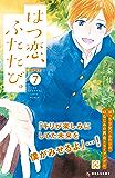 はつ恋、ふたたび。 プチデザ(7) (デザートコミックス)
