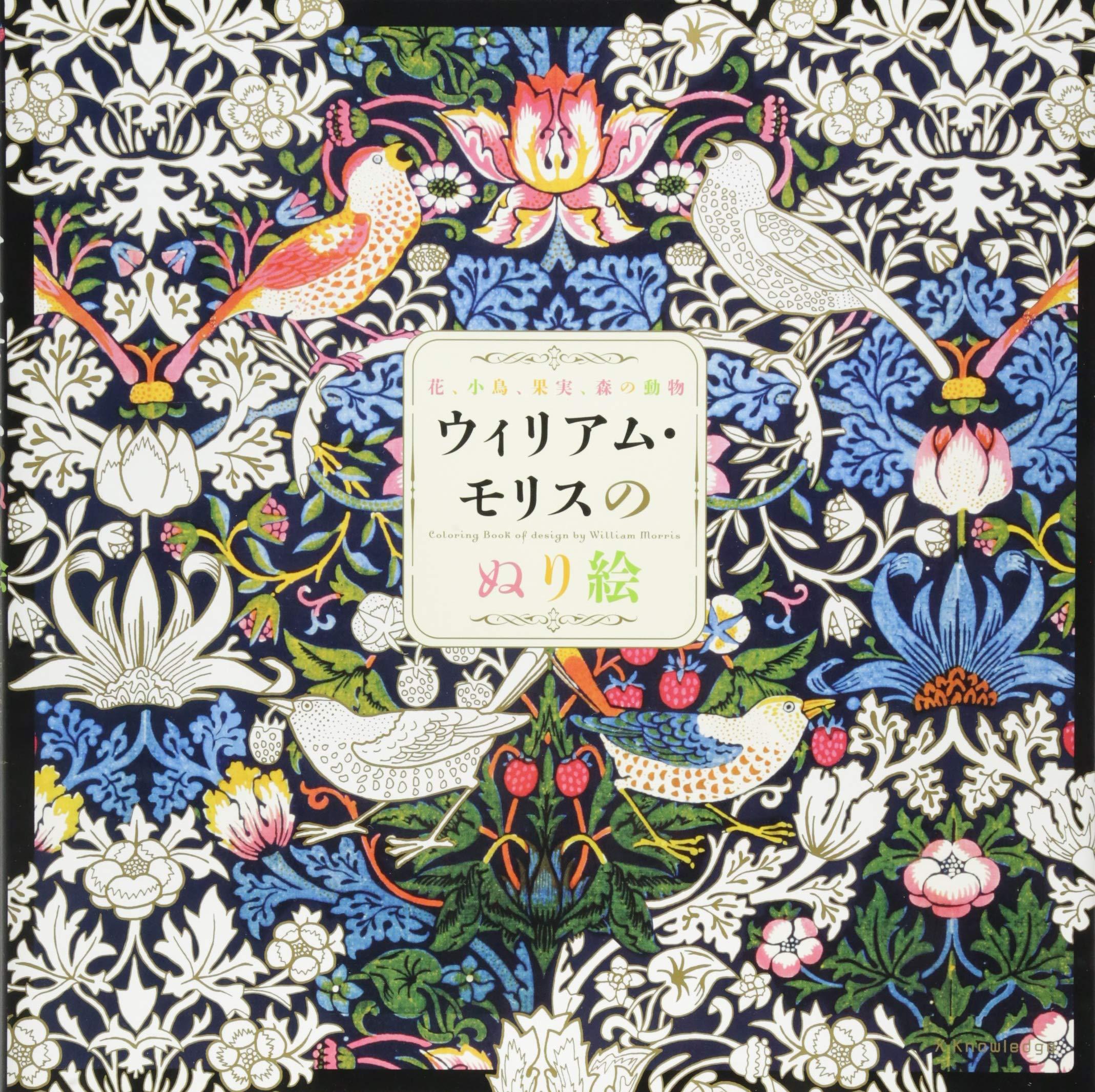 ウィリアム・モリスのぬり絵 | ウィリアム・モリス |本 | 通販 | Amazon
