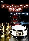 ドラム・チューニング完全攻略~ライヴ&リハーサル編 [DVD]